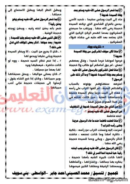 exam-eg.com_155663273446083.jpg