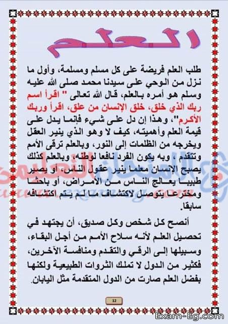exam-eg.com_155663720803172.jpg