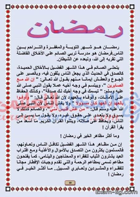 exam-eg.com_15566372081267.jpg