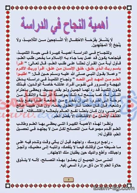exam-eg.com_155663720817299.jpg