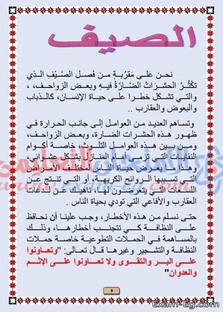 exam-eg.com_1556637208200310.jpg