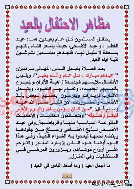 exam-eg.com_15566372082211.jpg