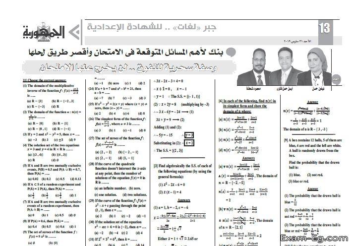 exam-eg.com_155666633322163.jpg