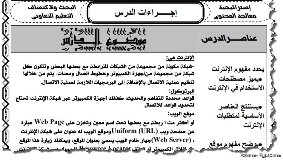 exam-eg.com_155667402909541.jpg