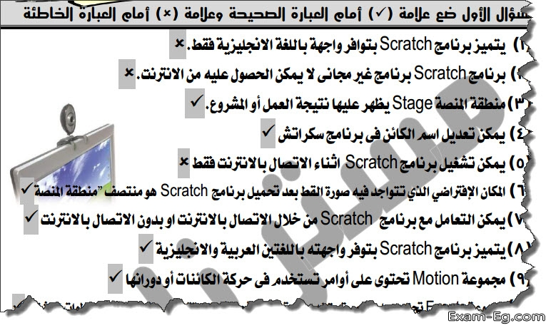 exam-eg.com_155667474193422.jpg