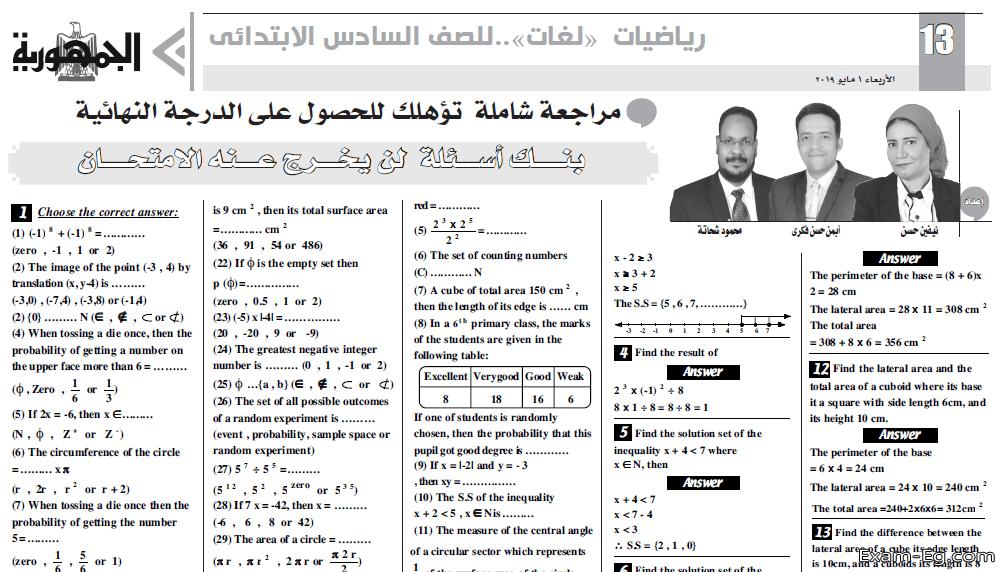 exam-eg.com_155675624306521.png