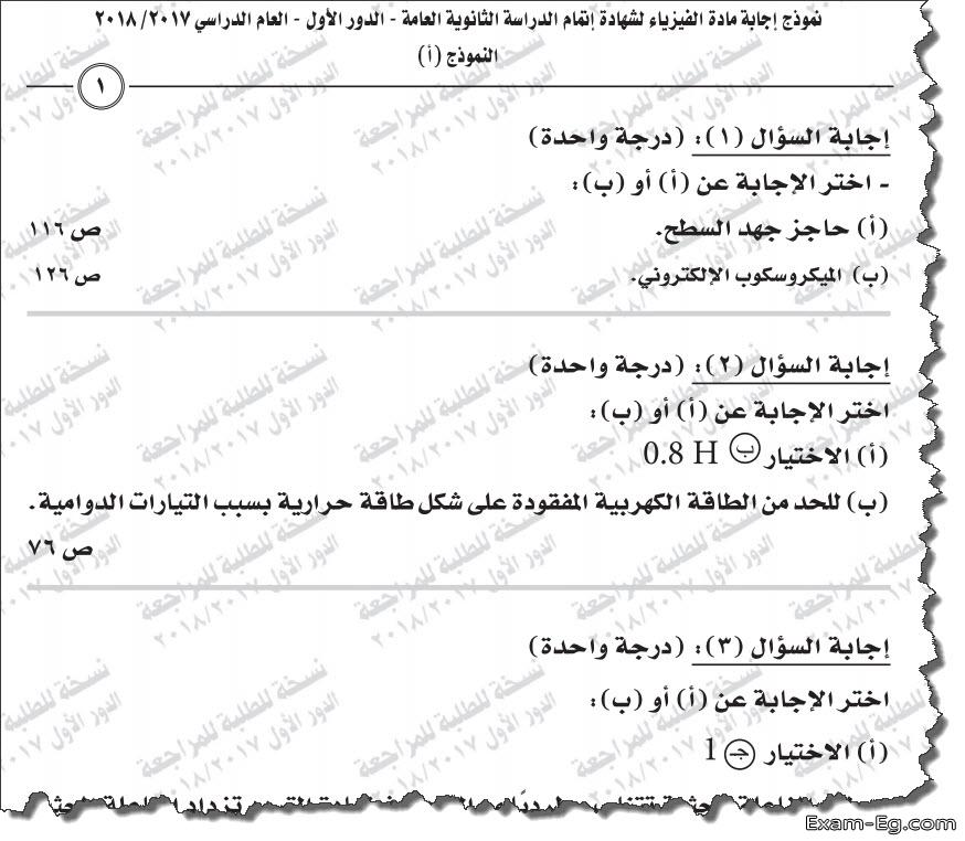 exam-eg.com_155698925547233.jpg