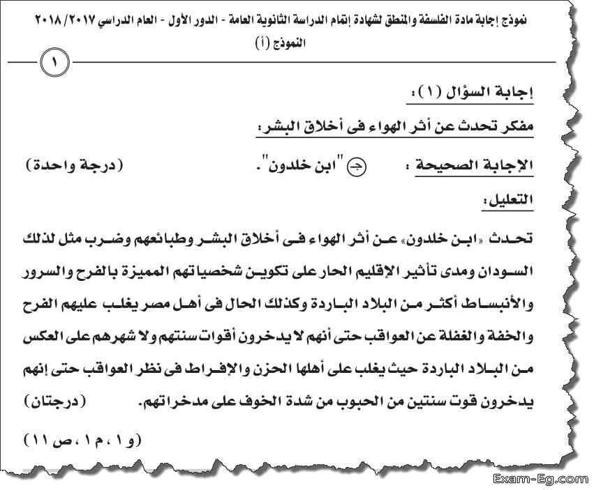 exam-eg.com_155698925550094.jpg