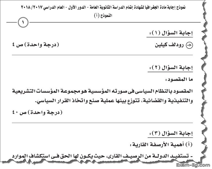 exam-eg.com_15569892555878.jpg