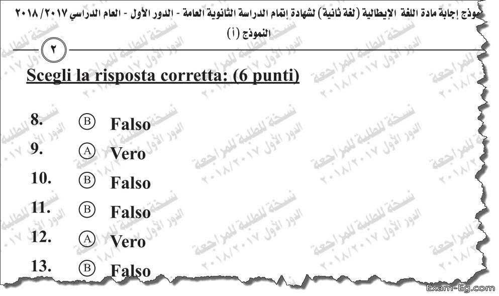 exam-eg.com_1556989255686812.jpg