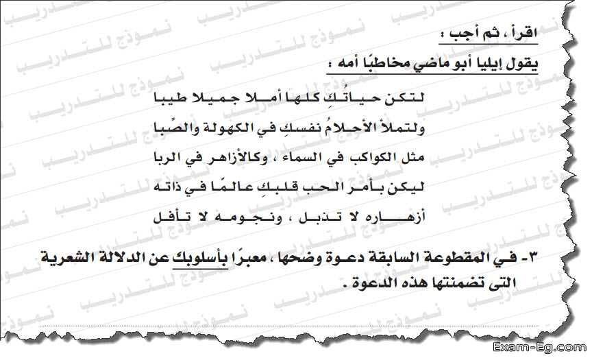 exam-eg.com_155700978028191.jpg