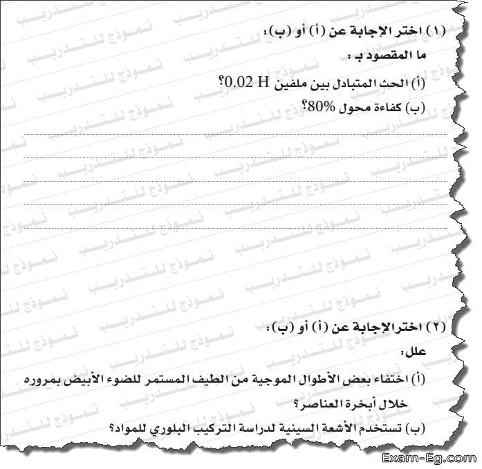 exam-eg.com_155701548730853.jpg