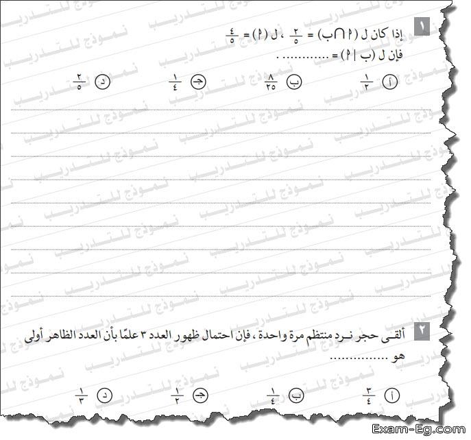 exam-eg.com_155701548739736.jpg