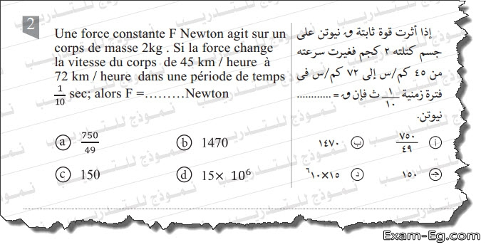 exam-eg.com_1557018455986113.jpg