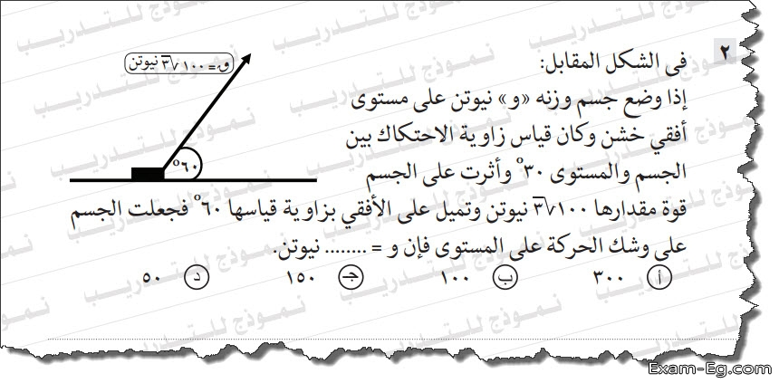 exam-eg.com_155702249286421.jpg