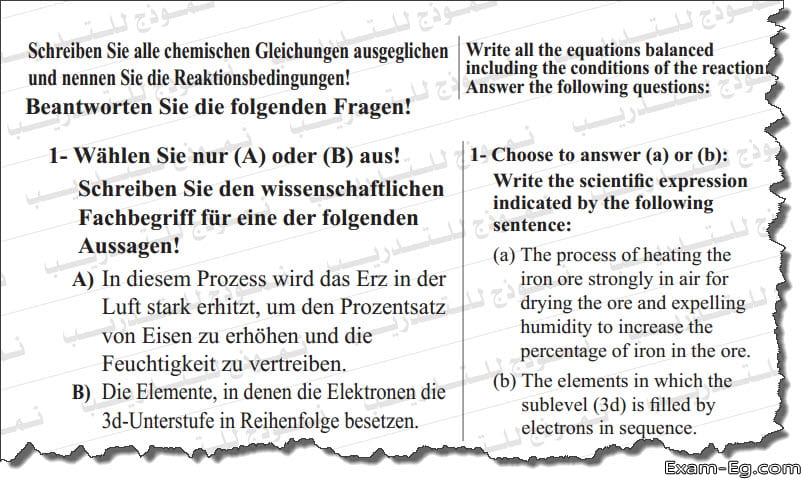exam-eg.com_155702249301246.jpg