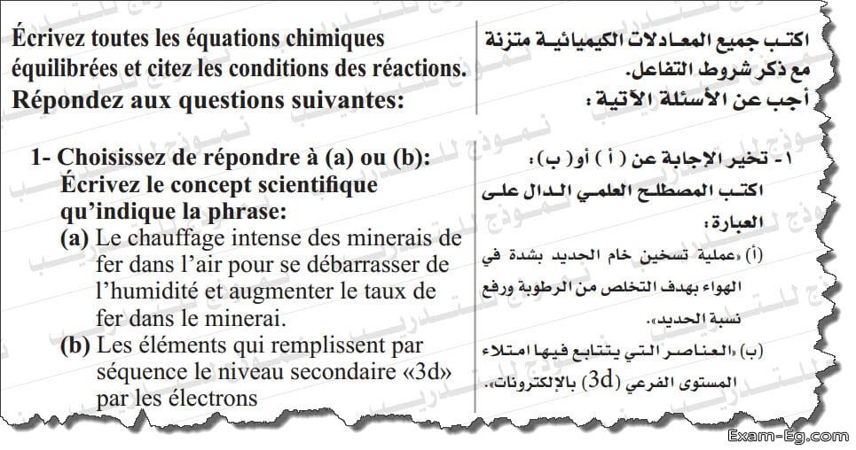 exam-eg.com_1557022493123711.jpg