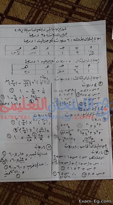 exam-eg.com_155711574556235.jpg