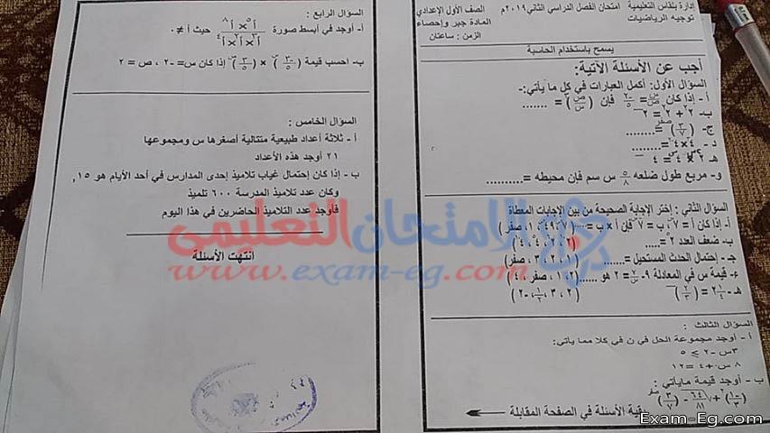exam-eg.com_155711574558296.jpg