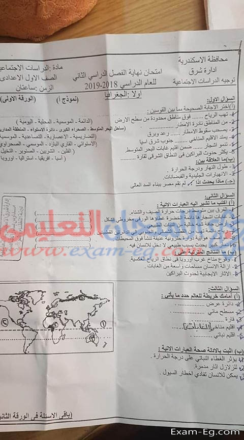 exam-eg.com_155715365376874.jpg
