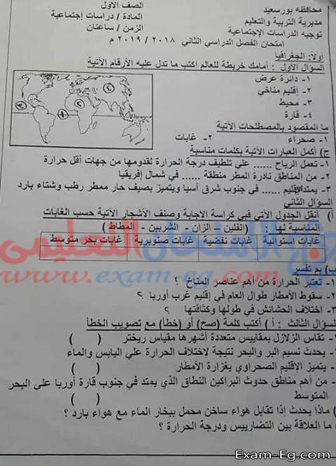 exam-eg.com_1557153653903511.jpg