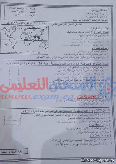 exam-eg.com_1557153653920812.jpg