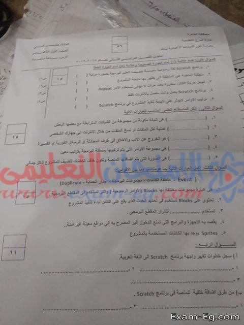 exam-eg.com_155715752063211.jpg