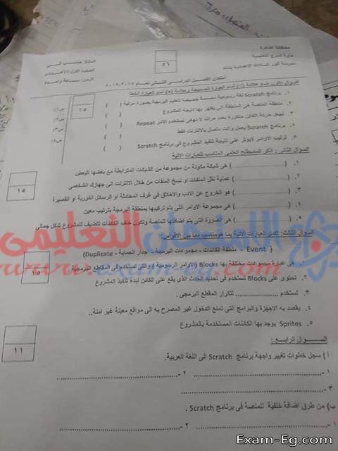 exam-eg.com_155715763826691.jpg