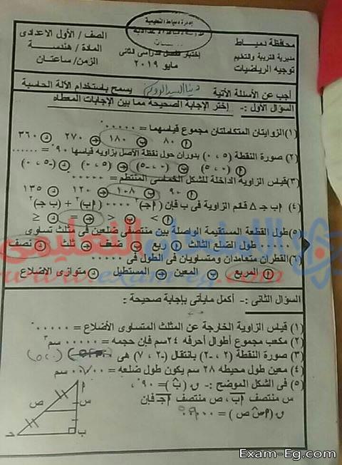 exam-eg.com_155715915940278.jpg