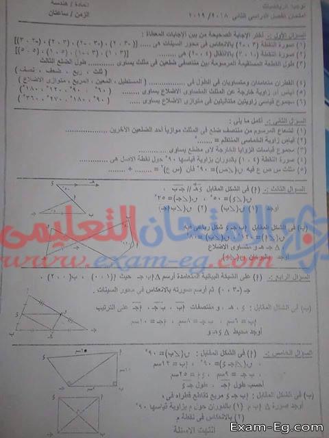 exam-eg.com_1557159159532515.jpg