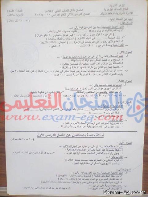 exam-eg.com_155717598947558.jpg
