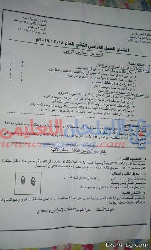 exam-eg.com_155717673487532.jpg