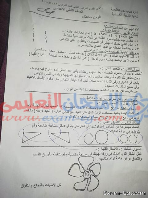 exam-eg.com_155717673493974.jpg