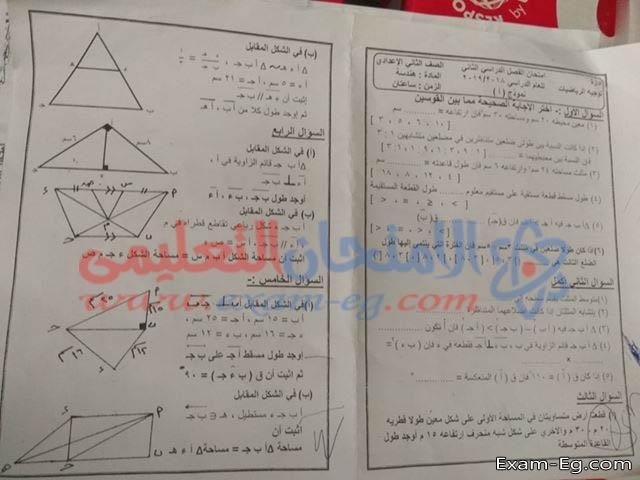 exam-eg.com_155717673500396.jpg