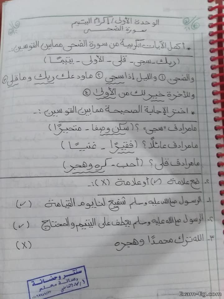 exam-eg.com_15571773605892.jpg