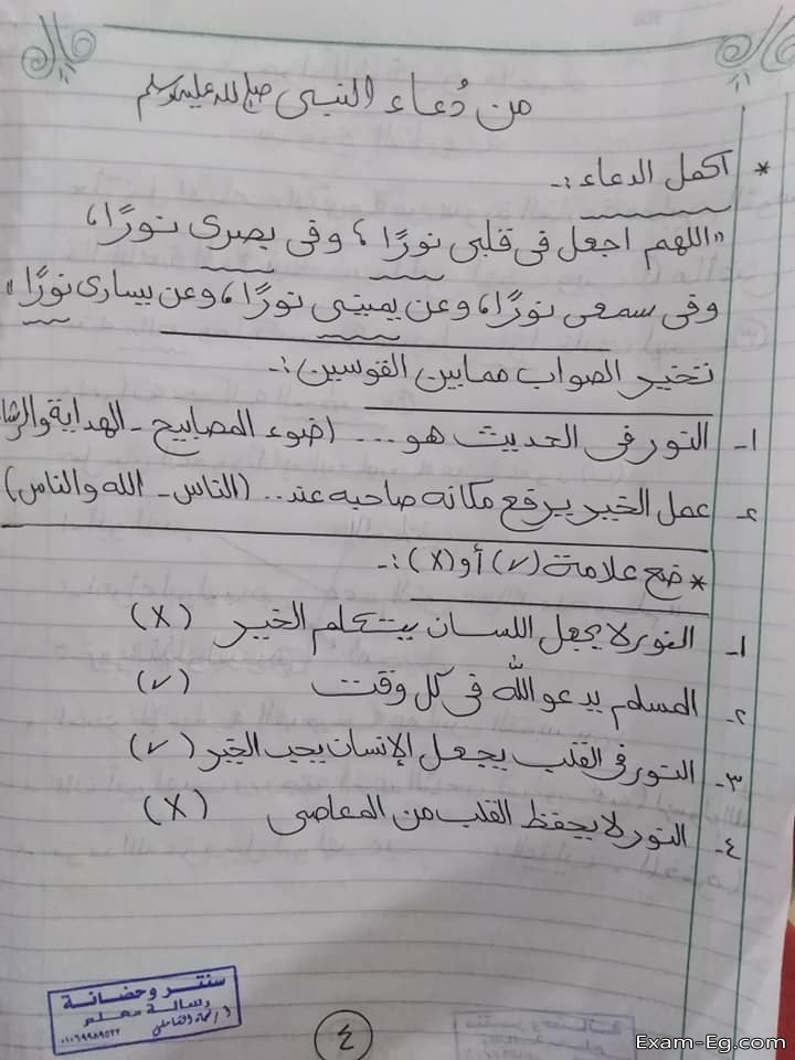 exam-eg.com_155717736068144.jpg