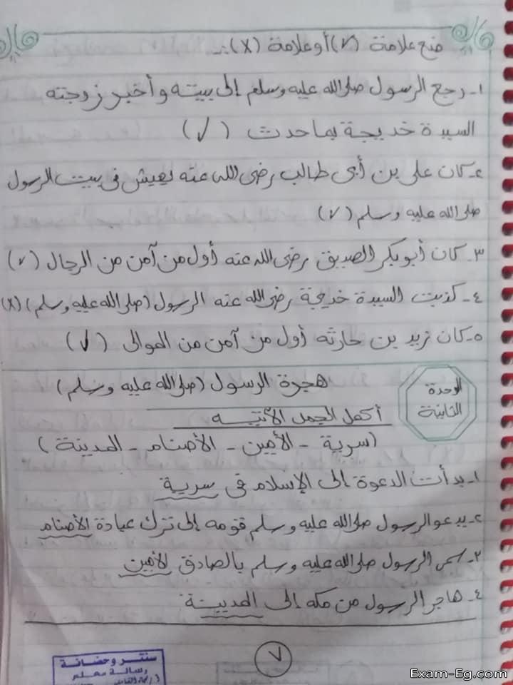 exam-eg.com_155717736081947.jpg