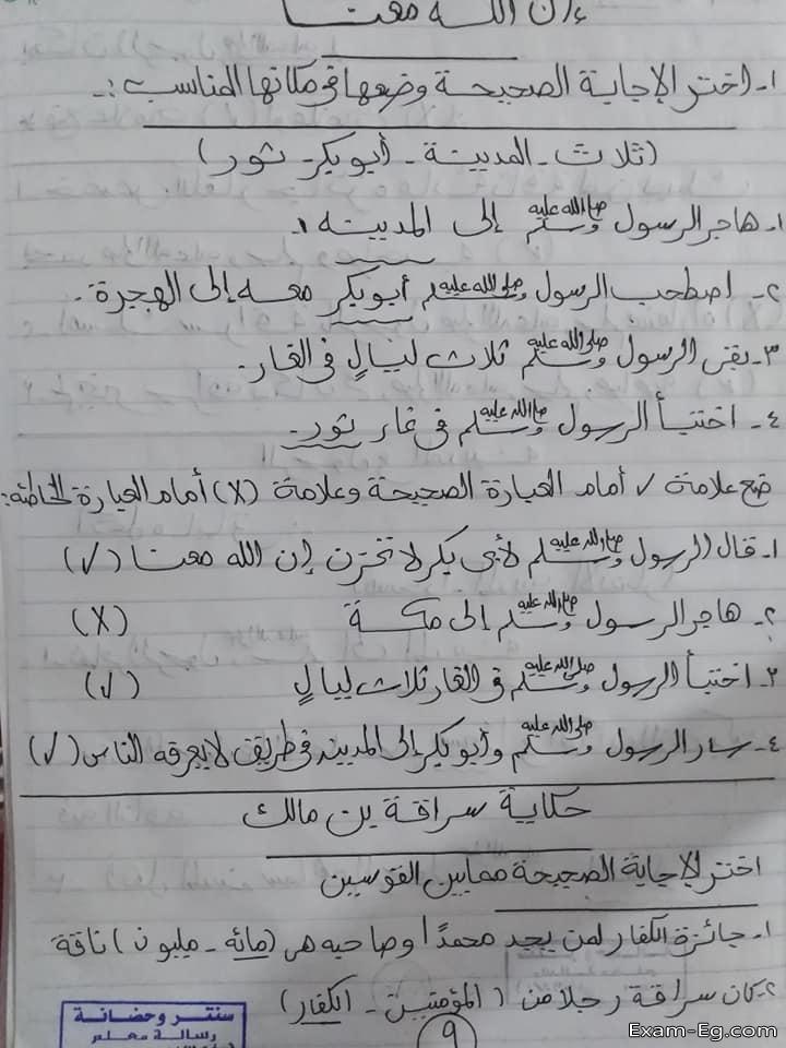 exam-eg.com_155717736093289.jpg