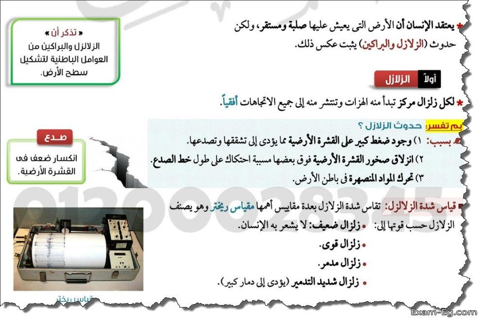 exam-eg.com_155718088744581.jpg