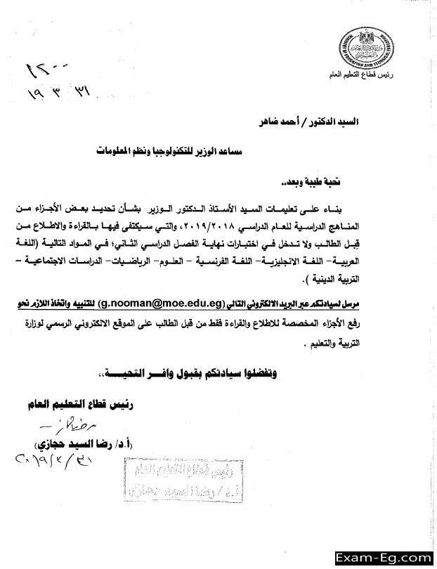 exam-eg.com_15571980113142.png