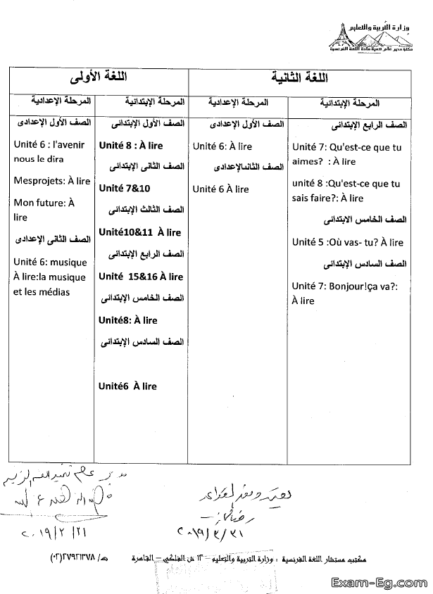 exam-eg.com_155719801134053.png