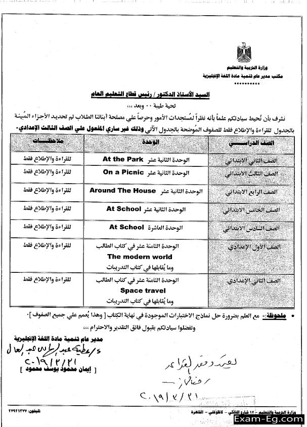 exam-eg.com_155719801136454.png