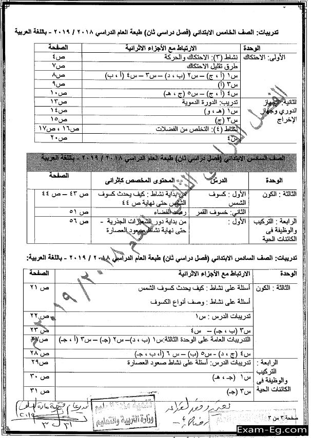 exam-eg.com_155719801139535.png