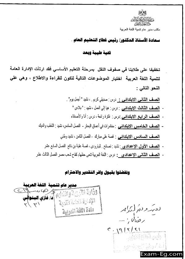 exam-eg.com_155719801145137.png