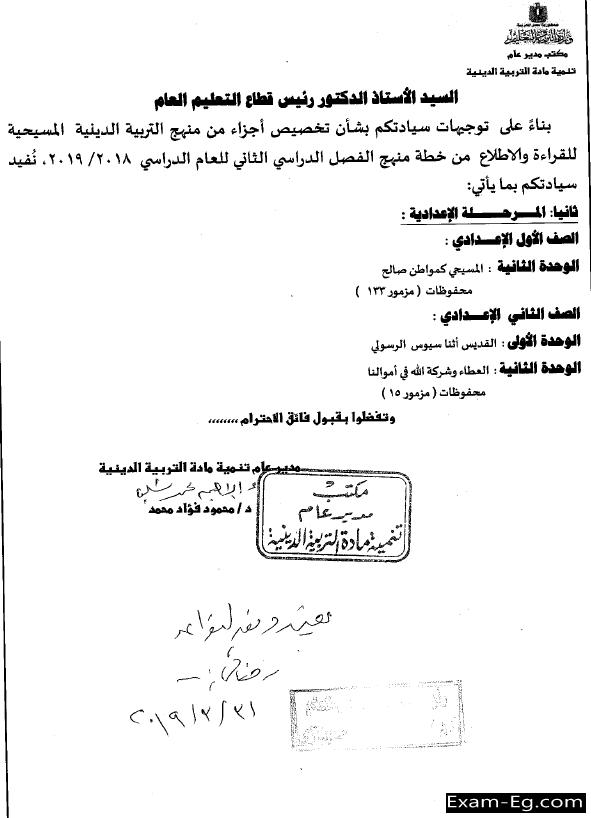 exam-eg.com_155719801147598.png
