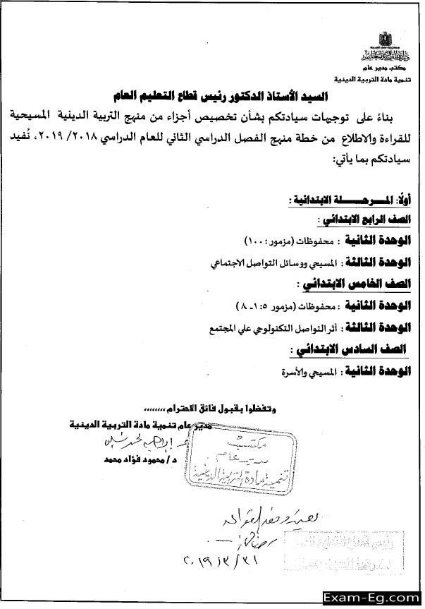 exam-eg.com_155719801150019.png