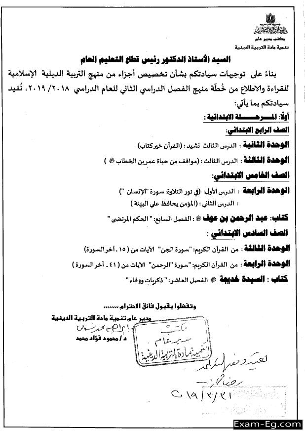 exam-eg.com_15571980115511.png