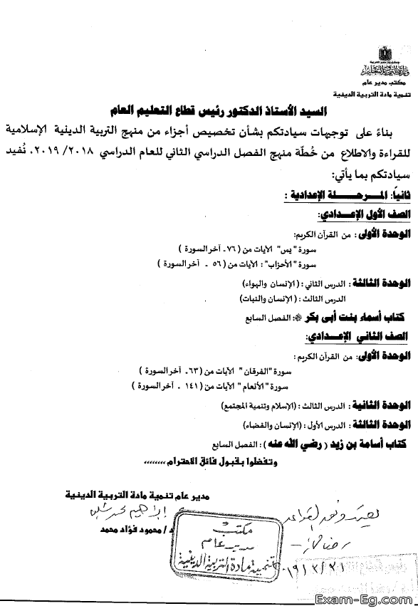 exam-eg.com_1557198011583412.png