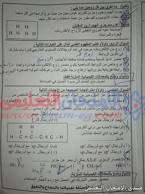exam-eg.com_155724576321877.jpg
