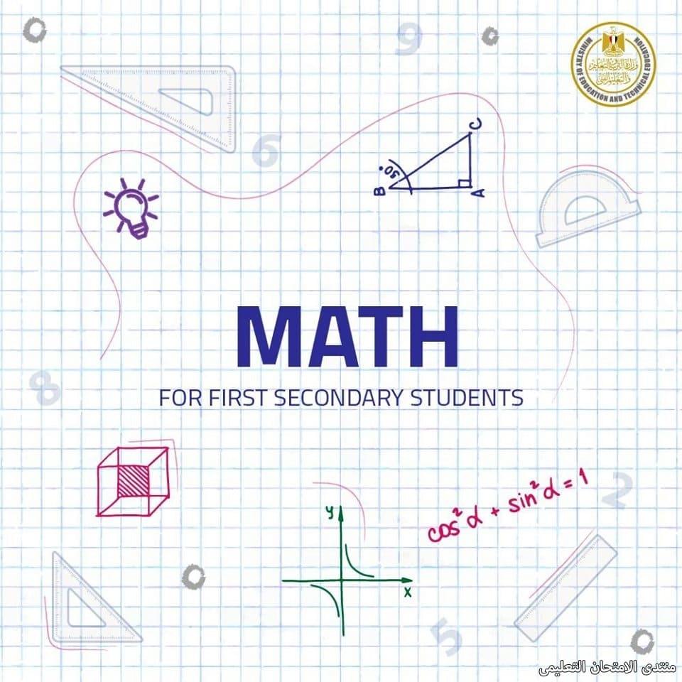 exam-eg.com_155724939196356.jpg